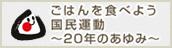 兵庫県国民運動へのリンク